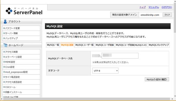 ワードプレスMySQL